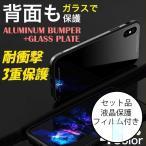 ガラスフィルム同梱 iPhoneX ケース おしゃれ 3重保護 耐衝撃 カバー ガラス製背面プレート 9H硬度 iPhone8Plus/8/7Plus/7/6sPlus/6s/6Plus/6 スマホケース