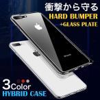 iPhone8 ケース おしゃれ iPhone7 ケース クリア 透明 iPhoneX ケース 背面ガラス iPhone6s Plus 6Plus 6s 6 ケース 耐衝撃 iPhone8Plus 7Plus カバー 薄型