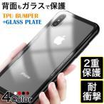 iPhone XR ケース クリア iPhone XS ケース 耐衝撃 iPhoneXS Max アイフォンx カバー おしゃれ 背面ガラス iPhone8 Plus 8 7Plus 7 スマホケース 衝撃吸収 薄型