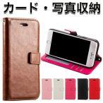 iPhone7 ケース 手帳型 カード収納 スタンド機能 レザー 本革調 iPhone7 Plus/6s Plus/6 Plus/6s/6/SE/5s/5 ケース 耐衝撃 カバー スマホケース 人気
