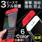 iPhone6s Plus/6 Plus ケース 耐衝撃 iPhone6s/6 ケース 全面保護 スマホケース 前面と背面保護 衝撃吸収 人気 薄型 iPhoneX/7Plus/7/SE/5s/5 カバー