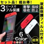 iPhone7 ケース iPhone7 Plus ケース 耐衝撃 全面保護 スマホケース 衝撃吸収 人気 薄型 iPhone6s/6/6sPlus/6Plus/SE/5s/5 カバー 液晶保護フィルム同梱