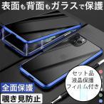 アイフォン7 ケース おしゃれ アイフォン7プラス ケース iPhone7プラス フルカバー iPhone7 ケース 耐衝撃 全面保護 覗き見防止 マグネット式 保護フィルム付