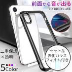 iPhone7 ケース 耐衝撃 TPU iPhone7Plus ケース クリア iPhone7 カバー おしゃれ iPhone7プラス ケース ストラップホール付き 薄型 ガラスフィルム付