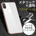 アイフォン7 ケース iPhone7Plus ケース アイフォン7プラス カバー iPhone7プラス クリアケース おしゃれ 耐衝撃 透明 薄型 かっこいい 丈夫 保護フィルム付