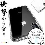 アイフォン7 ケース 透明 アイフォン7プラス ケース クリア 薄型 iPhone7プラス ケース ストラップホール付き TPU iPhone7 カバー 軽量 保護フィルム付き