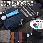 iQOS アイコス 専用 2.4 Plus 新型iQOS対応 iQOSケース 財布型 カード収納 カバー 電子たばこ バッグ レザー 革 ポーチ たっぷり収納