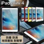 LOVE MEI 正規品 iPad ケース iPad mini4 ケース 耐衝撃 スマホケース カバー 防滴 生活防水 防塵 指紋認証センサー対応 保護力抜群 ブランド 人気