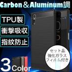Xperia XZs / XZ / XZ Premium ケース 耐衝撃 Xperia XZ1 / XZ1 Compact カバー TPU ハード おしゃれ 衝撃吸収 TPU ハードケース ガラスフィルム同梱