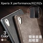 Xperia XZ カバー おしゃれ Xperia XZs ケース 耐衝撃 Xperia X Performance ハードケース シンプル レザー製 本革調 ブランド 人気