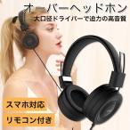 ショッピングヘッドホン ヘッドホン 有線 高音質 ヘッドフォン マイク付き おしゃれ 通話 音楽 リモコン付き コード長 1.2m スマートフォン対応 密閉ダイナミック型