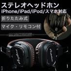 ヘッドホン ヘッドフォン ステレオ 密閉型 高音質 高遮音性 マイク・リモコン付 折りたたみ式 スマホ用 Xperia Galaxy iPhone iPad iPod等多機種対応