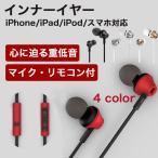 イヤホン イヤフォン ダイナミック型 インナーイヤーヘッドホン 心に迫る重低音 マイク・リモコン付 Xperia Galaxy iPhone iPad iPod等多機種対応 人気