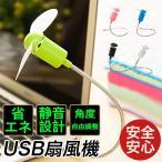 USB扇風機 USB式 ファン 省エネ 静音設計 フレキシブル 角度自由調整 2枚羽根 柔軟素材 コンパクト USBポート給電 PCクーラー