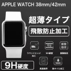 Apple Watch ガラスフィルム SERIES 2 / SERIES 1 38mm/42mm 強化ガラスフィルム 9H硬度 耐衝撃 気泡レス 指紋防止 極薄 液晶保護フィルム 人気