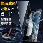 Galaxy S9+ S9 Galaxy S8+ S8 ガラスフィルム 全面保護 強化ガラス 9H硬度 耐衝撃 指紋防止 超撥水 SC-02J / SCV36 / SC-03J / SCV35 液晶保護フィルム画像