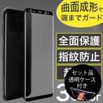Galaxy S8 / Galaxy S8+ ガラスフィルム 全面保護 強化ガラス 9H硬度 耐衝撃 指紋防止 超撥水 SC-02J / SCV36 / SC-03J / SCV35 透明ケース同梱画像
