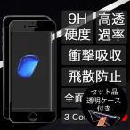 iPhone6s Plus ガラスフィルム iPhone6s ガラスフィルム 耐衝撃 iPhone7 Plus 強化ガラスフィルム 9H硬度 衝撃吸収 飛散防止加工 クリア 透明 全面に貼れる