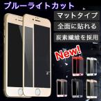 iPhone6s Plus / iPhone6 Plus 強化ガラス iPhone6s / iPhone6 ガラスフィルム 日本旭硝子製素材 衝撃吸収 9H マットタイプ ブルーライトカット