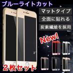 2枚/セット iPhone6s Plus / iPhone6 Plus 強化ガラス iPhone6s / iPhone6 ガラスフィルム 日本旭硝子製素材 衝撃吸収 9H マットタイプ ブルーライトカット
