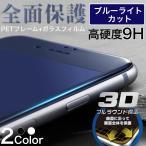 iPhone8 / 8 Plus ���饹�ե���� �֥롼�饤�ȥ��å� 9H ����� �����ɻ� 3D�ե�饦��ɹ�¤ PET�ե졼����� �����ݸ� iPhone7 / 7 Plus �վ��ݸ�ե����