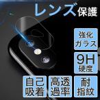 iPhone X ガラスフィルム カメラ/レンズ保護フィルム