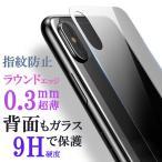 iPhoneXS �������饹�ե���� ���� iPhoneXS Max �ݸ�ե���� iPhoneXR ���饹�ե���� 9H���� �����ɻ� �饦��ɥ��å� ���� 0.3mm Qi�б� Ʃ��