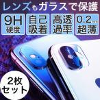 iPhoneXS Max カメラフィルム 強化ガラス iPhoneXR カ