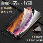 iPhone SE2 ガラスフィルム iPhone11 Pro Max XS Max XR X フィルム iPhone8 Plus 7 Plus iPhone6s 6 Plus ガラスフィルム 全面保護 日本旭硝子素材 ホコリ避け