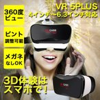 VRゴーグル VR眼鏡 3D眼鏡 スマホ用 ヘッドセット 3Dメガネ VRメガネ スライド 薄型 軽量 ピント調整可 アプリ対応 iPhone7 Plus Xperia Galaxy 等多機種対応