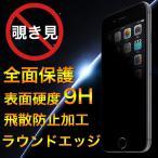 iPhone7 Plus / 6s Plus / 6 Plus 強化ガラス iPhone6s / 6 / 7 ガラスフィルム 覗き見防止 日本旭硝子製 全面保護 衝撃吸収 9H硬度 液晶保護フィルム