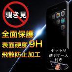 iPhone7 Plus 強化ガラス iPhone6s / 6 / 7 ガラスフィルム 覗き見防止 日本旭硝子製素材 全面保護 衝撃吸収 9H硬度 液晶保護フィルム