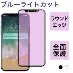iPhone7 Plus / 7 強化ガラス iPhone6s / 6 ガラスフィルム 日本旭硝子製素材 9H硬度 衝撃吸収 ブルーライトカット ラウンドエッジ 指紋防止 全面保護
