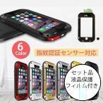 iPhone6s Plus ケース 衝撃吸収 iPhone6 Plus 耐衝撃ケース iPhone 6s/6 カバー 頑丈 アウトドア向け 軍用 ブランド 防滴 防塵 ゴリラガラスフィルム付き
