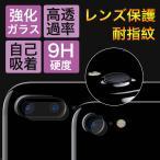 iPhone7 カメラ保護フィルム iPhone7 Plus レンズ保護フィルム 耐衝撃 強化ガラスフィルム 9H硬度 飛散防止 カメラレンズ 保護フィルム