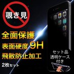 iPhone7 強化ガラス iPhone6s Plus / 6 Plus / 6s / 6 ガラスフィルム 覗き見防止 ラウンドエッジ 9H硬度 衝撃吸収 超薄 全面保護 飛散防止 人気