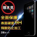 2枚/セット iPhone7 強化ガラス iPhone6s Plus / 6 Plus / 6s / 6 ガラスフィルム 覗き見防止 ラウンドエッジ 9H硬度 衝撃吸収 超薄 全面保護 飛散防止 人気