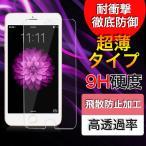 iPhone8/8 Plus 強化ガラス iPhone7 Plus/ 7 / 6s Plus / 6 Plus / 6s / 6 / SE / 5s / 5 ガラスフィルム 日本旭硝子製素材 衝撃吸収 9H硬度 飛散防止 気泡レス