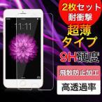 2枚/セット iPhone7 Plus 強化ガラス iPhone7 / 6s Plus / 6 Plus / 6s / 6 / SE / 5s / 5 ガラスフィルム 日本旭硝子製 衝撃吸収 9H硬度 気泡レス 指紋防止