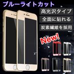 iPhone6s Plus 強化ガラス iPhone6 Plus ガラスフィルム ブルーライトカット 日本旭硝子製 9H硬度 衝撃吸収 気泡レス 指紋防止 iPhone6s/6 液晶保護フィルム