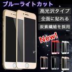 iPhone8 / 8 Plus 7 / 7 Plus / 6s Plus/6 Plus/6s/6/X 強化ガラスフィルム ブルーライトカット 9H硬度 日本旭硝子製素材 衝撃吸収 気泡レス 指紋防止 全面保護