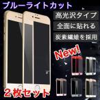 2枚セット iPhone7 Plus / 7 / 6s Plus / 6 Plus / 6s / 6 / 8 Plus/8/X ガラスフィルム ブルーライトカット 日本旭硝子製素材 9H硬度 耐衝撃 気泡レス 指紋防止
