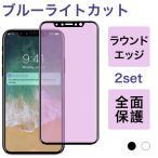 2枚/セット iPhone7 Plus 強化ガラス iPhone7 / 6s Plus / 6 Plus / 6s / 6 ガラスフィルム ブルーライトカット 日本旭硝子製 9H硬度 衝撃吸収 ラウンドエッジ
