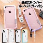 ショッピングiphone ストラップ iPhone7 Plus ケース iPhone7 ケース バンパー 耐衝撃 カバー スマホケース ネックストラップ付き 首掛け 落下防止 リングスタンド付き人気