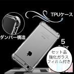 iPhone6s Plus ケース iPhone6 Plus ケース クリア iPhone6s ケース 耐衝撃 iPhone6 カバー ソフト 指紋防止 ダンパー構造 iPhone6s Plus ガラスフィルム同梱