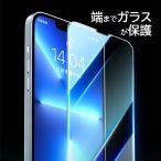 iPhone7 Plus ガラスフィルム iPhone7 ガラスフィルム 耐衝撃 強化ガラスフィルム 9H硬度 衝撃吸収 飛散防止加工 クリア 透明 全面に貼れる iPhone6s/6 Plus