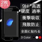 2枚/セット iPhone7 Plus ガラスフィルム iPhone7 ガラスフィルム 耐衝撃 強化ガラスフィルム 9H硬度 衝撃吸収 飛散防止加工 クリア 透明 iPhone6s/6 Plus 人気