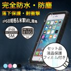 iPhone7 Plus / iPhone7 ケース カバー IP68規格 完全防水 ストラップ付き 指紋認証 米軍MIL規格 落下保護 耐衝撃 スマホケース 液晶保護フィルム同梱