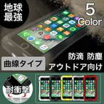 【クーポンで20%OFF】iPhone7 ケース iPhone7 Plus ケース 耐衝撃 軍用 生活防水 防滴 防塵 メタル合金 曲線タイプ スマホケース カバー ブランド 人気