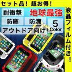 LOVE MEI 正規品 iPhone7 ケース iPhone7 Plus ケース 耐衝撃 軍用 生活防水 防塵 防滴 メタル合金 スマホケース カバー ゴリラガラスフィルム ブランド